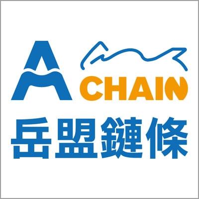 AM CHAIN 岳盟鏈條