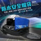 【fairrain】加大型安全帽防水袋| Webike摩托百貨