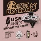 【HUCK 浩克手工傢俬】大理石紋玫瑰金版 鋼鐵盔架 USB風扇款 (門掛型配件)  Webike摩托百貨