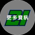 2021 MotoGP 【21】 Franco Morbidelli-更多資訊